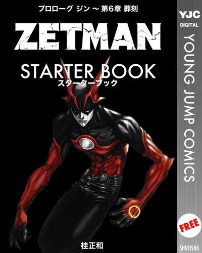 ZETMAN STARTER BOOK
