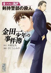 金田一少年の事件簿File(32) 剣持警部の殺人
