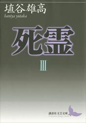死霊III