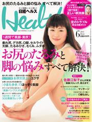 日経ヘルス (2014年6月号)