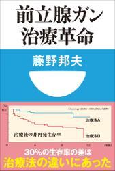 前立腺ガン治療革命(小学館101新書)