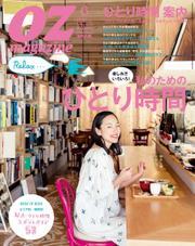OZ magazine (オズマガジン) (2014年6月号)