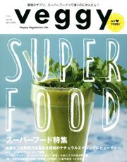 Veggy(ベジィ) (Vol.34)