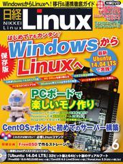 日経Linux(日経リナックス) (6月号)