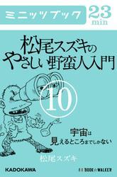 松尾スズキのやさしい野蛮人入門(10) 宇宙は見えるところまでしかない