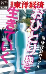 「おひとり様」で生きていく 週刊東洋経済eビジネス新書No.58