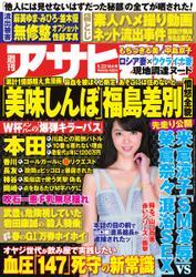 週刊アサヒ芸能 [ライト版] (5/22号)