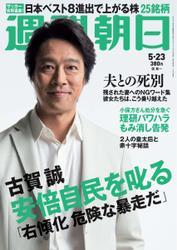 週刊朝日 (5/23号)