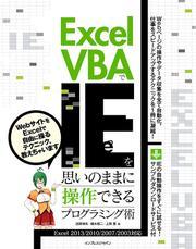 Excel VBAでIEを思いのままに操作できるプログラミング術 Excel 2013/2010/2007/2003対応