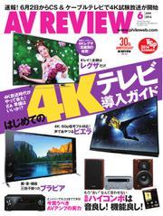 AVレビュー(AV REVIEW) (234号)