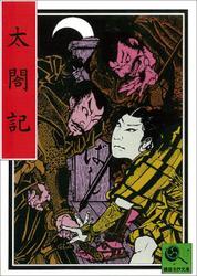 講談名作文庫6 太閤記