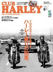 CLUB HARLEY(クラブハーレー) (Vol.167)
