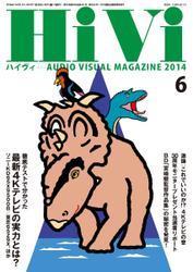 HiVi(ハイヴィ) (2014年6月号)