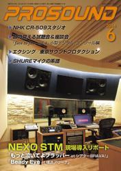 PROSOUND(プロサウンド) (2014年6月号)