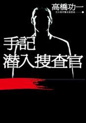 手記 潜入捜査官
