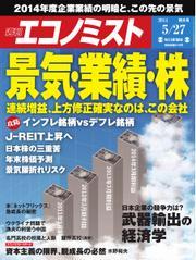 エコノミスト (2014年5月27日)