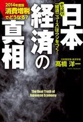 消費増税でどうなる? 日本経済の真相 【2014年度版】