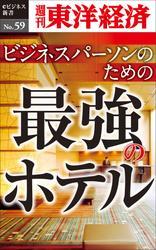ビジネスパーソンのための最強のホテル 週刊東洋経済eビジネス新書No.59