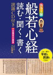 カラー版 般若心経 読む・聞く・書く【CD-ROM無し】
