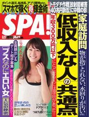 SPA! (2014年5/27号)
