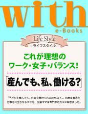 with e-Books (ウィズイーブックス) 「産んでも、私、働ける?」