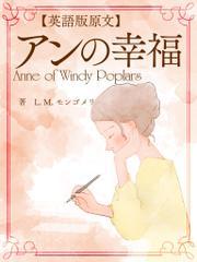 【英語版原文】アンの幸福/Anne of Windy Poplars