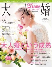 25ans Wedding ヴァンサンカンウエディング (大人婚vol.7)