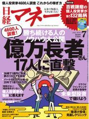 日経マネー (2014年7月号)