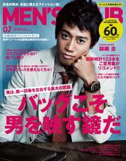 MEN'S CLUB (メンズクラブ) (2014年7月号)