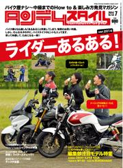 タンデムスタイル (No.146)