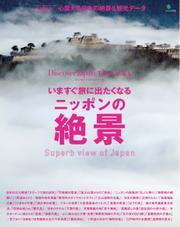 別冊Discover Japan TRAVEL いますぐ旅に出たくなるニッポンの絶景 (2014/05/16)
