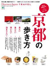 別冊Discover Japan TRAVEL 京都の歩き方 (2014/05/16)