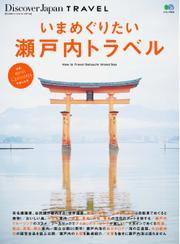 別冊Discover Japan TRAVEL いまめぐりたい瀬戸内トラベル (2014/05/16)