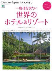 別冊Discover Japan TRAVEL 一度は行きたい世界のホテル&リゾート (2014/05/16)