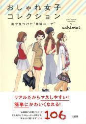 おしゃれ女子コレクション(大和出版)