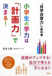 """""""自学自習力""""の教科書 小学生の学力は「計画力」で決まる!(大和出版)"""
