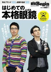 【眼鏡Begin特別編集】はじめての本格眼鏡 (2014/03/14)