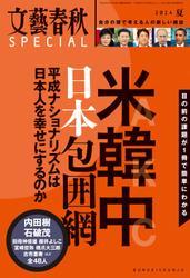 『文藝春秋SPECIAL』2014夏号