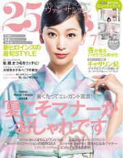 25ans (ヴァンサンカン) (2014年7月号)