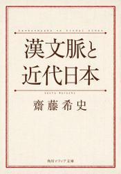 漢文脈と近代日本