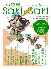 小説屋sari-sari 2014年6月号