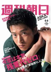 週刊朝日 (6/6号)