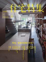 新建築住宅特集 (2014年6月号)