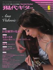 現代ギター (2014年6月号)