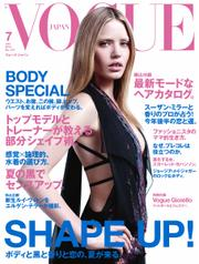 VOGUE JAPAN (ヴォーグ ジャパン)  (7月号)
