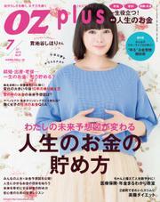 OZ plus(オズプラス) (2014年7月号)