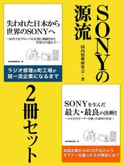SONYの源流 2冊セット 盛田昭夫氏の原動力、井深大氏の不屈の精神・・・・・・日本企業が復活し、ステップアップするためのヒント