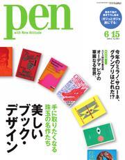 Pen(ペン) (2014年6月15日)