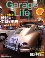 Garage Life(ガレージライフ) (vol.60)