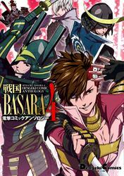 戦国BASARA4 電撃コミックアンソロジー